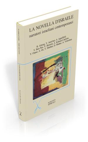 La novella d'Israele. Narratori israeliani contemporanei
